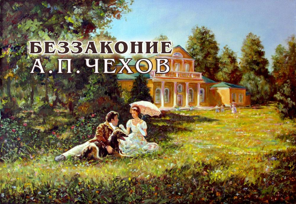 "А.П.Чехов ""Беззаконие"" аудиокнига"