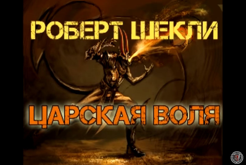 "Роберт Шекли ""Царская воля"" аудиокнига"