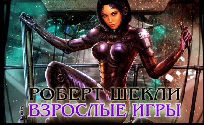 Аудиокнига Роберт Шекли «Взрослые игры»