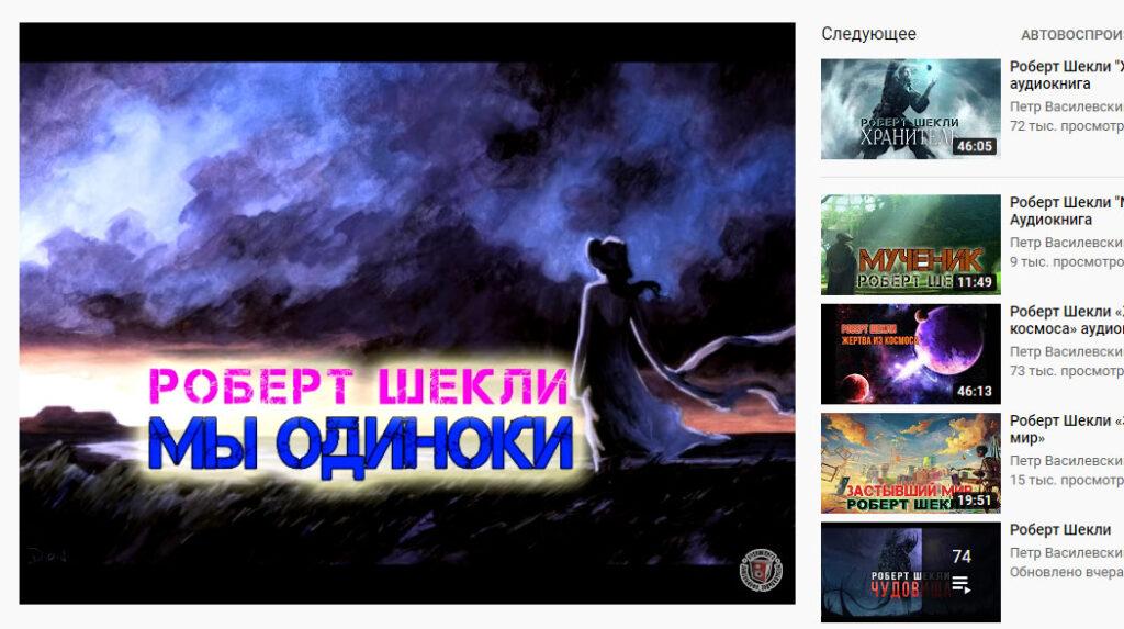 """Аудиокнига Роберт Шекли """"Мы одиноки"""""""