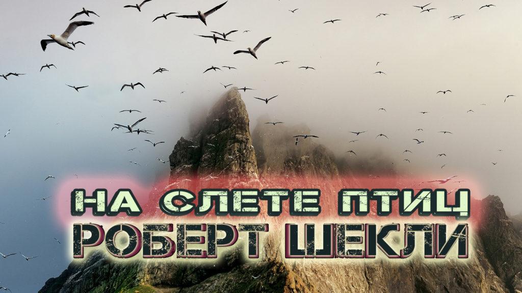 """Роберт Шекли """"На слёте птиц"""" аудиокнига"""