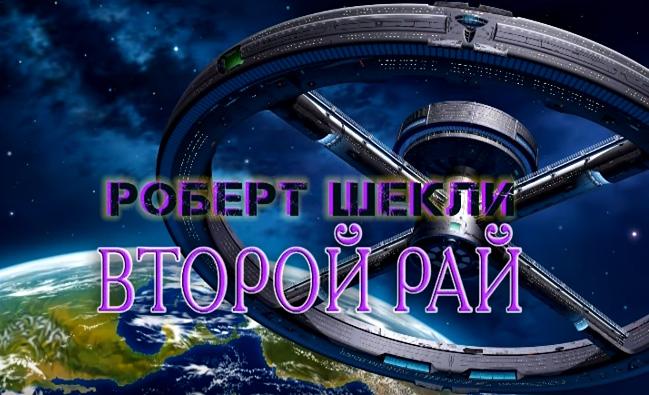 """Роберт Шекли """"Второй рай"""" аудиокнига"""