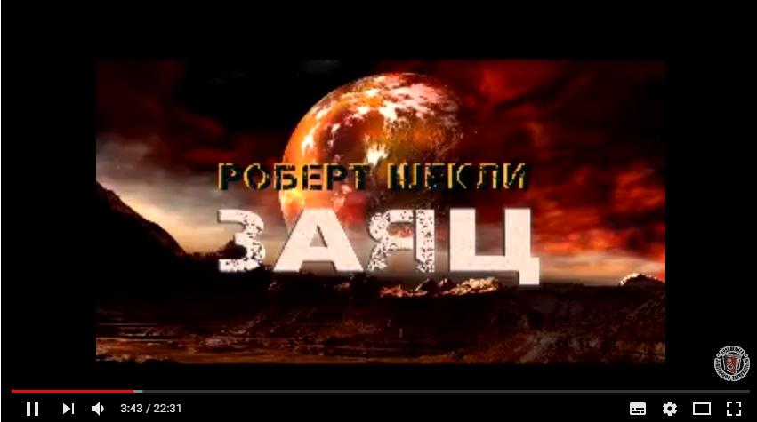 """Роберт Шекли """"Заяц"""" аудиокнига"""