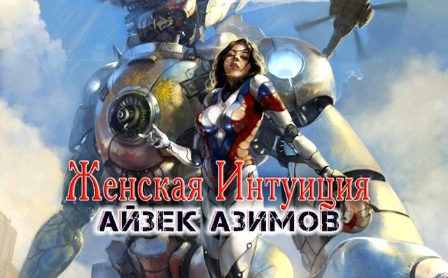 Айзек Азимов «Женская интуиция» аудиокнига