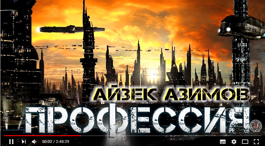 """Айзек Азимов """"Профессия"""" аудиокнига"""