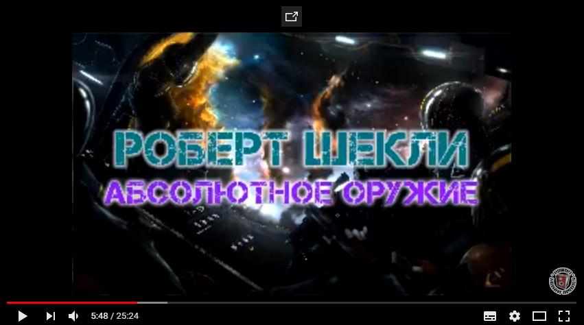 """Роберт Шекли """"Абсолютное оружие"""" аудиокнига"""