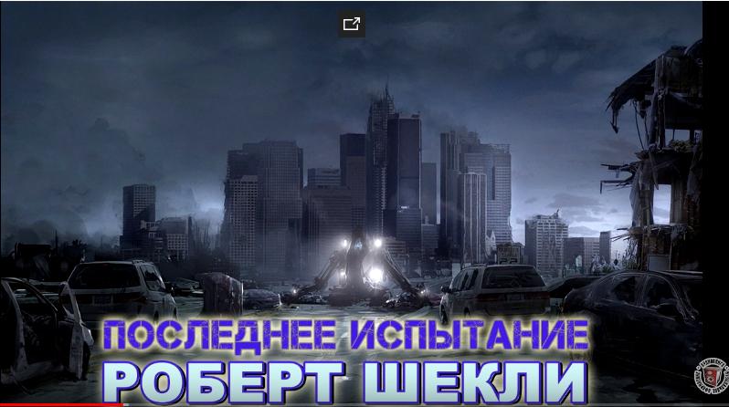 Роберт Шекли «Последнее испытание» аудиокнига