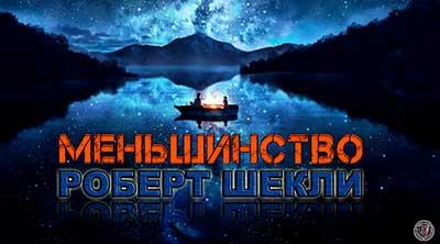 Роберт Шекли «Меньшинство» аудиокнига