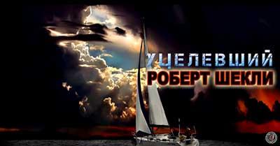 Роберт Шекли «Уцелевший» аудиокнига