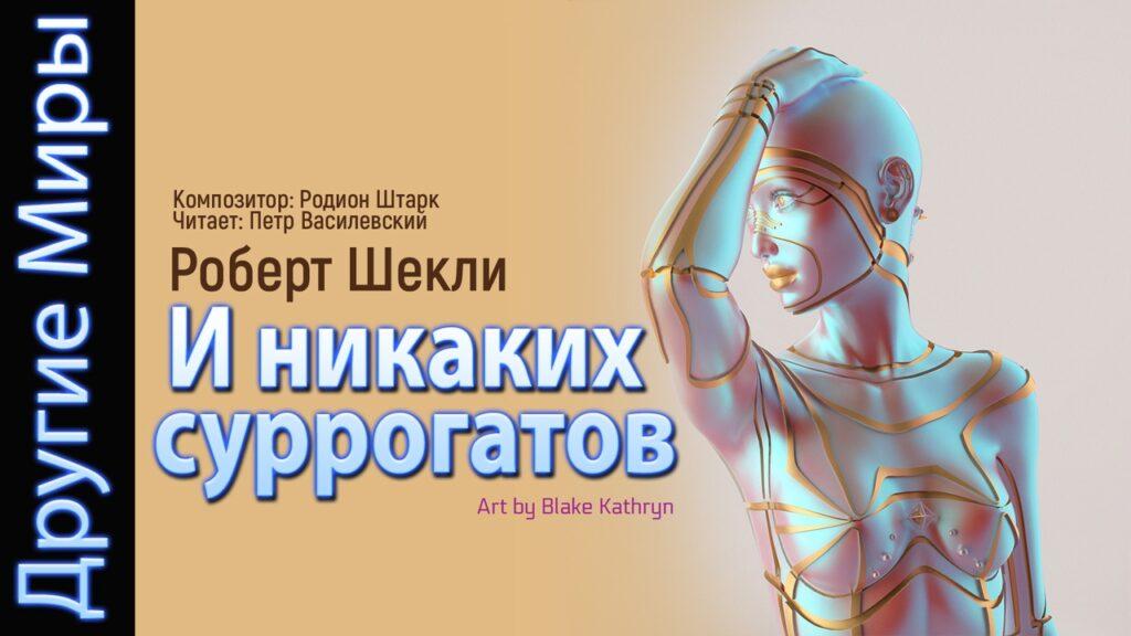 """Роберт Шекли """"И никаких суррогатов"""" аудиокнига"""