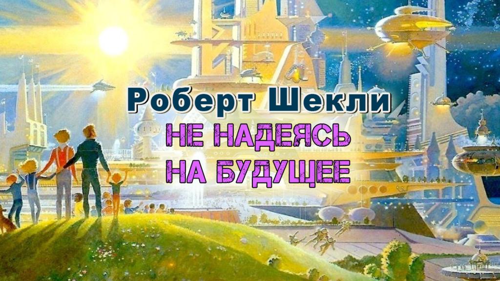Роберт Шекли «Не надеясь на будущее» (читает Петр Василевский)