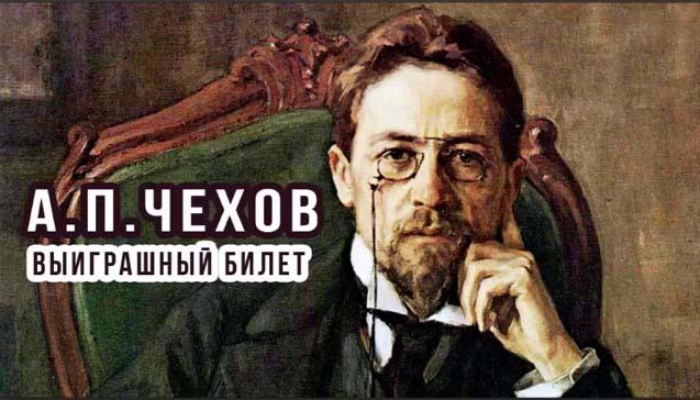 А.П.Чехов «Выиграшный билет»