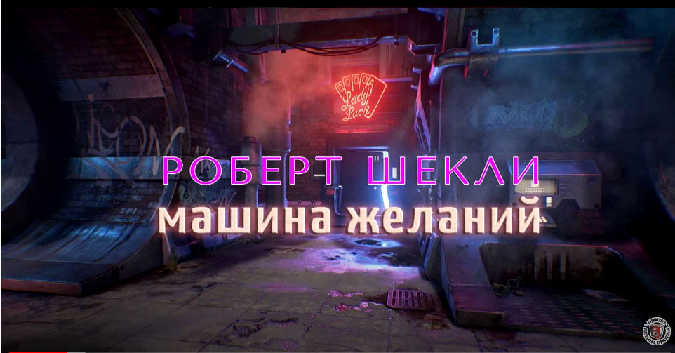 Роберт Шекли «Машина желаний» читает Петр Василевский