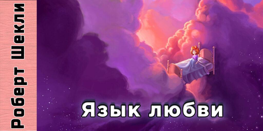 Роберт Шекли «Язык любви»