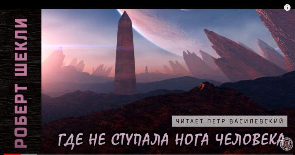 Роберт Шекли «Где не ступала нога человека» читает Петр Василевский