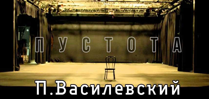 """П.Василевский """"Пустота"""" - автор и исполнитель Петр Василевский"""