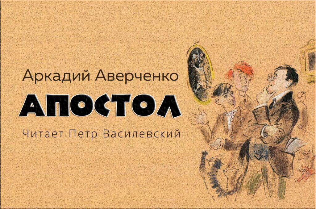 Аркадий Аверченко «Апостол» читает Петр Василевский
