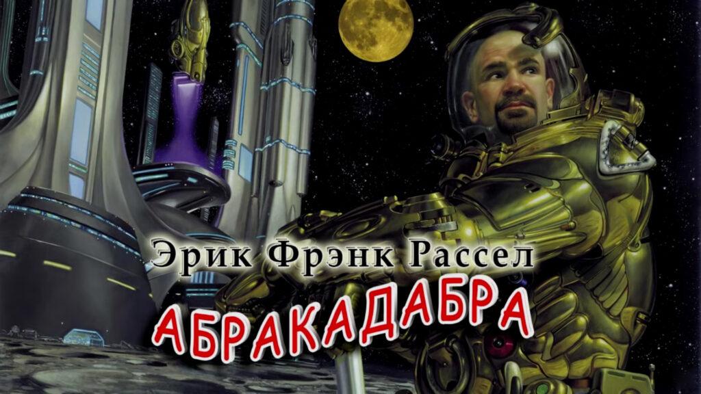 Эрик Фрэнк Рассел «Абракадабра» читает Петр Василевский