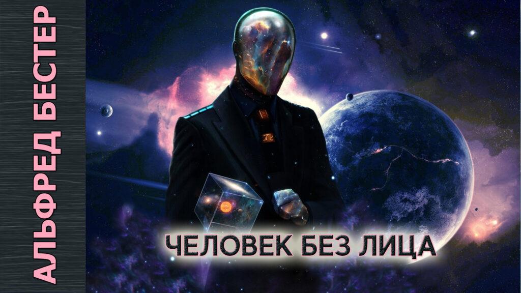 Альфред Бестер «Человек Без Лица» читает Петр Василевский