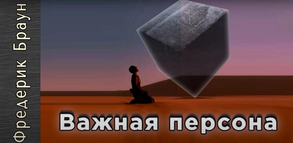 """Фредерик Браун """"Важная персона"""" читает Петр Василевский"""