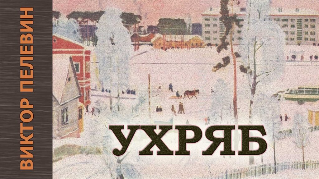 """Виктор Пелевин """"Ухряб"""" читает Петр Василевский"""