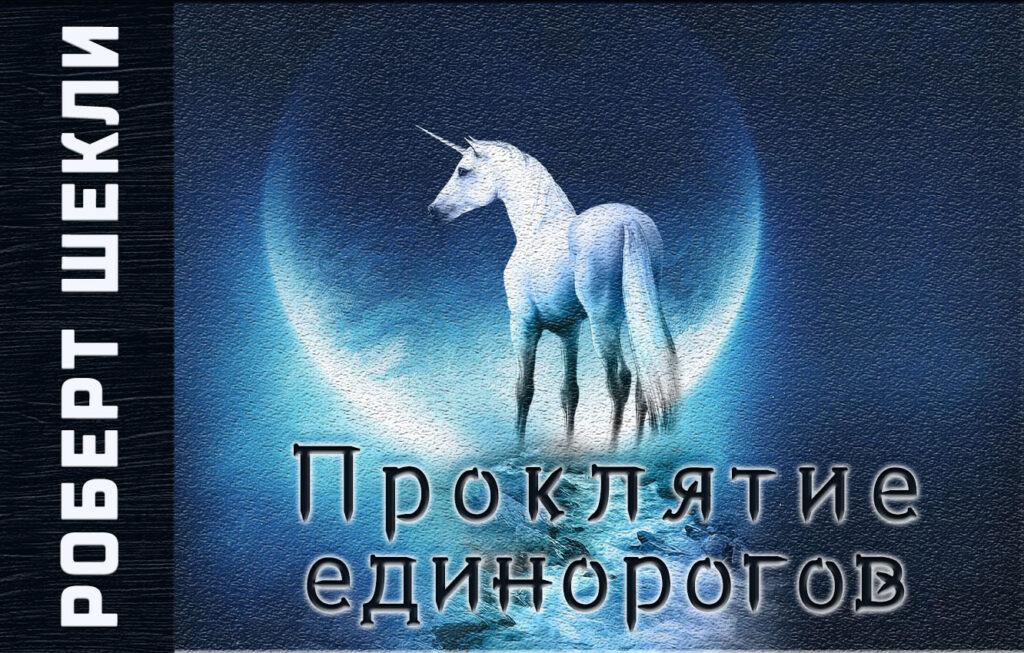 Роберт Шекли «Проклятие единорогов» читает Петр Василевский