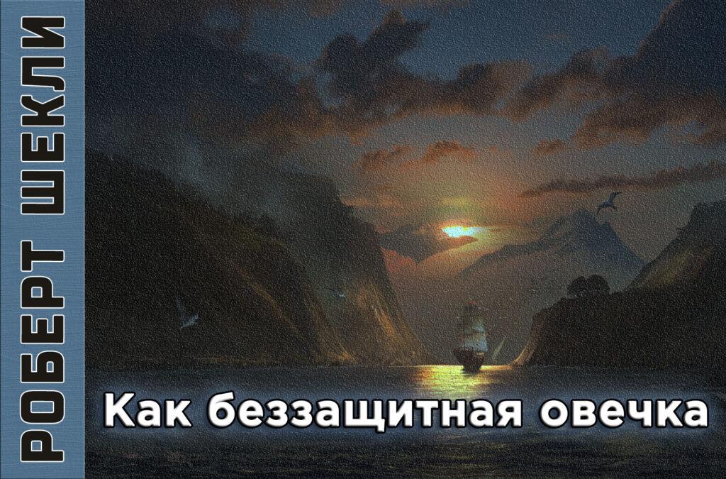 """Аудиокнига Роберт Шекли """"Как беззащитная овечка"""" читает Петр Василевский"""