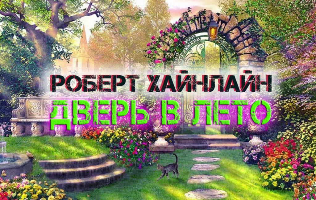 "Роберт Хайнлайн ""Дверь в лето"" аудиокнига"