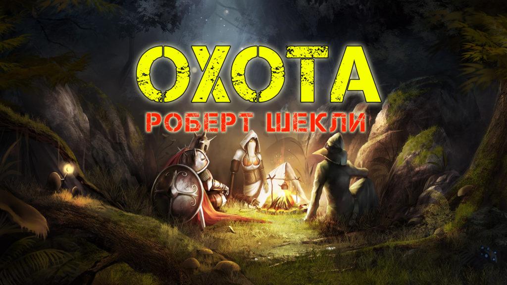"Роберт Шекли ""Охота"" аудиокнига"