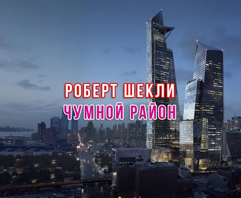 """Роберт Шекли """"Чумной район"""" аудиокнига"""
