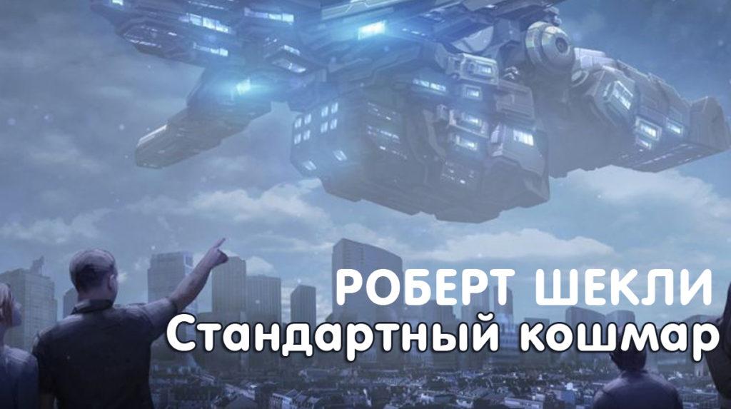 Роберт Шекли «Стандартный кошмар» аудиокнига