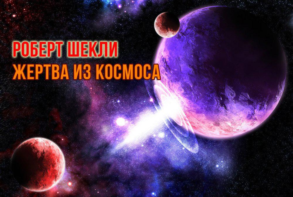 Роберт Шекли «Жертва из космоса» аудиокнига