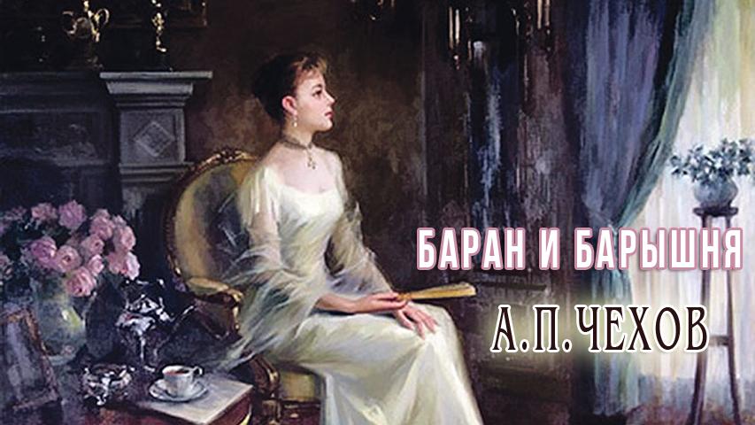 Чехов слушать онлайн Баран и барышня