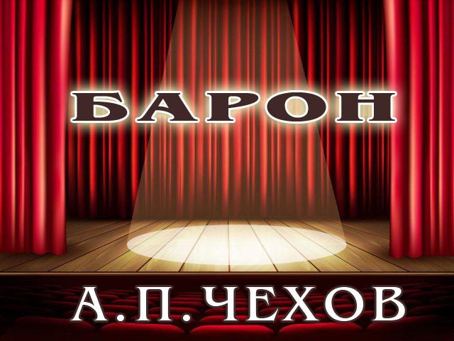 "А.П.Чехов ""Барон"" аудиокнига"