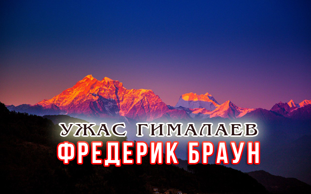 "Фредерик Браун ""Ужас Гималаев"" аудиокнига слушать онлайн"