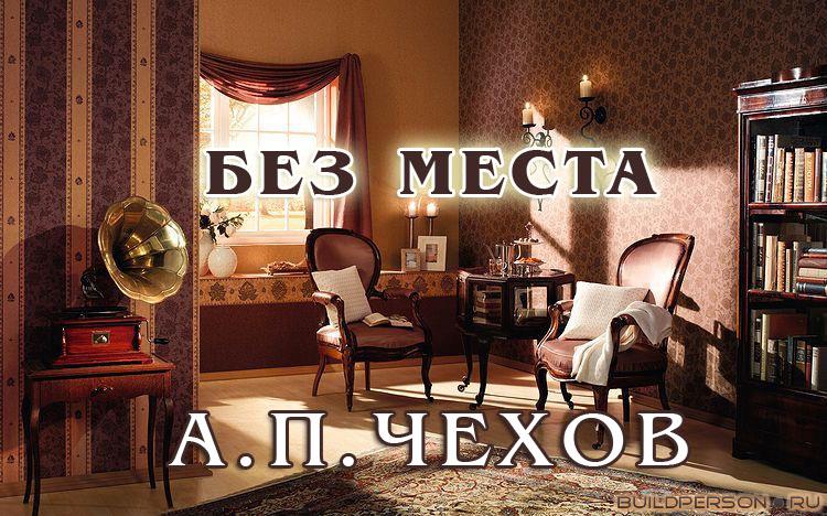 "А.П.Чехов ""Без места"" аудиокнига слушать онлайн"