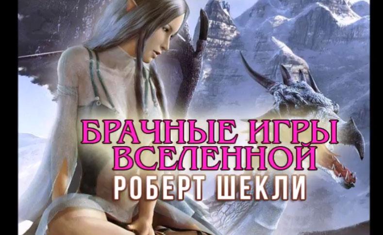 """Роберт Шекли """"Брачные игры Вселенной"""" аудиокнига"""