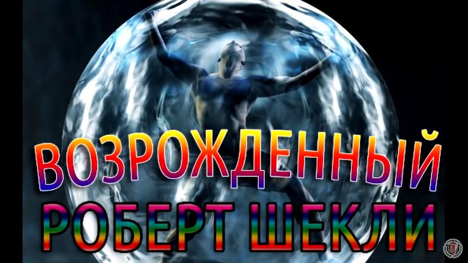 """Аудиокнига Роберт Шекли """"Возрождённый"""""""