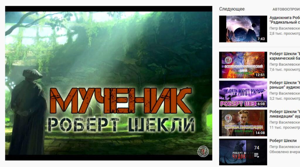 "Роберт Шекли ""Мученик"" Аудиокнига"
