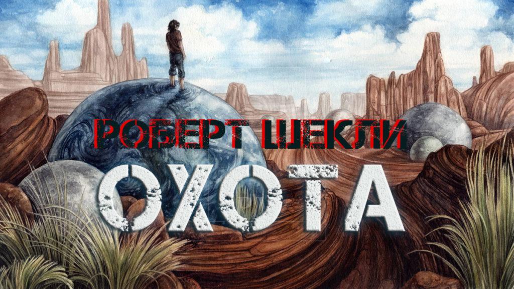 """Роберт Шекли """"Охота"""" аудиокнига слушать"""