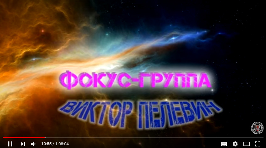 """Виктор Пелевин """"Фокус-группа"""" аудиокнига"""