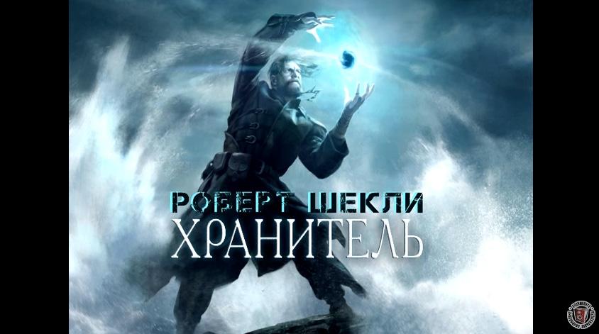 """Роберт Шекли """"Хранитель"""" аудиокнига"""