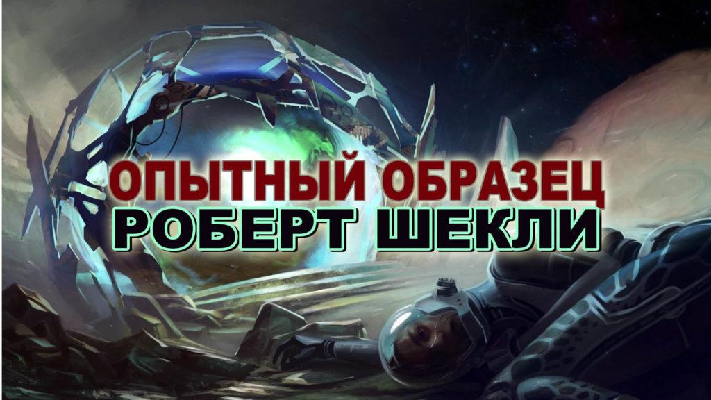 """Роберт Шекли """"Опытный образец"""" аудиокнига"""