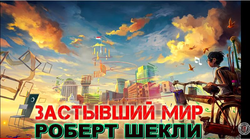 Роберт Шекли «Застывший мир» аудиокнига