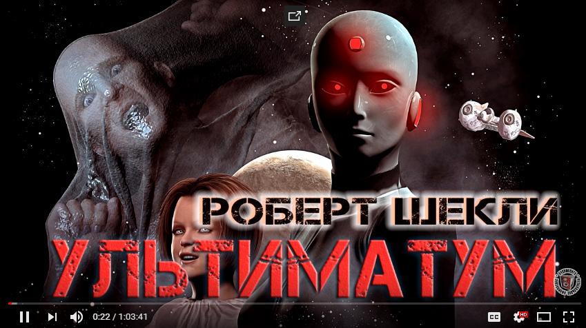 Роберт Шекли «Ультиматум» аудиокнига