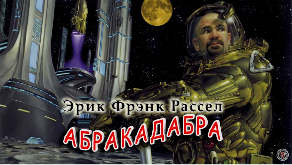 Эрик Фрэнк Рассел «Абракадабра»