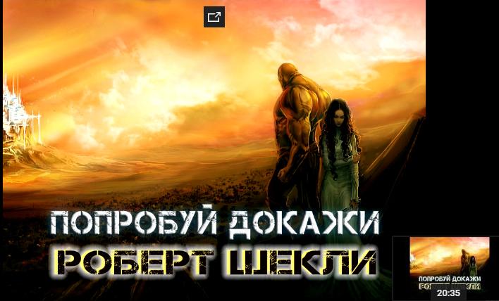 Роберт Шекли «Попробуй докажи» (читает Петр Василевский)