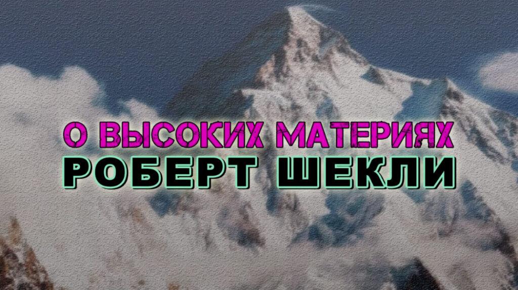 Роберт Шекли «О высоких материях» (читает Петр Василевский)