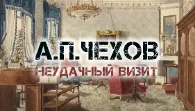 """А.П.Чехов """"Неудачный визит"""" читает Петр Василевский"""