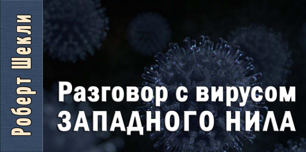Роберт Шекли «Разговор с вирусом Западного Нила» читает Петр Василевский